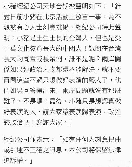 罗志祥爱国影片疑造假 公司:让表演和政治分开