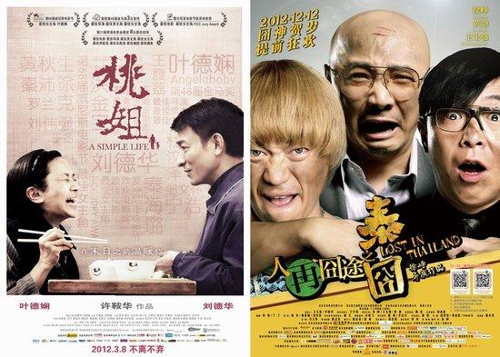 华语片50强榜单出炉 《桃姐》《泰囧》分列一二