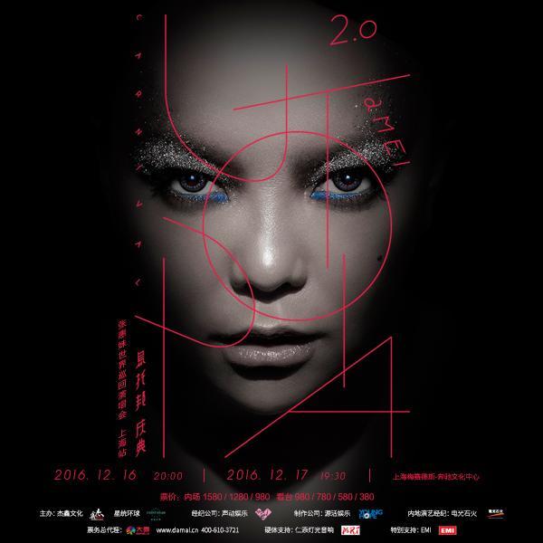 张惠妹世界巡回演唱会 上海站首批经典歌单敲定