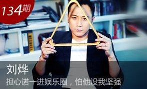 刘烨:担心诺一进娱乐圈,怕他没我坚强