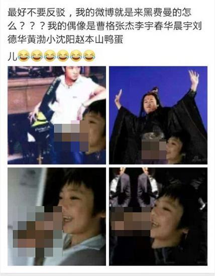 费曼照片被恶意P成色情图 吴镇宇发飙报警
