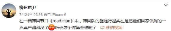 韩真人秀节目中国人遭恶意殴打 网友:龌龊