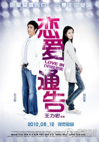 王力宏执导《恋爱通告》将映 海报预告片齐亮相