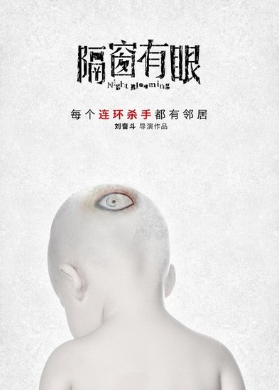 《隔窗有眼》曝预告 成刘奋斗首部内地上映影片
