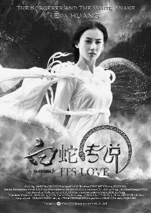 《白蛇传说》争议多 导演称为迎合年轻人爱情观