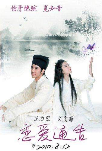 王力宏刘亦菲《恋爱通告》唯美演绎知音典故