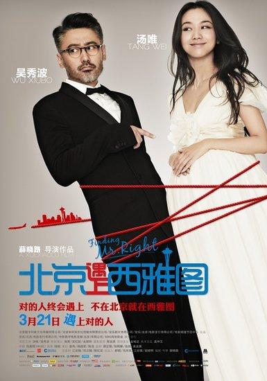 《北京遇上西雅图》首周7000万 赴美生子成话题