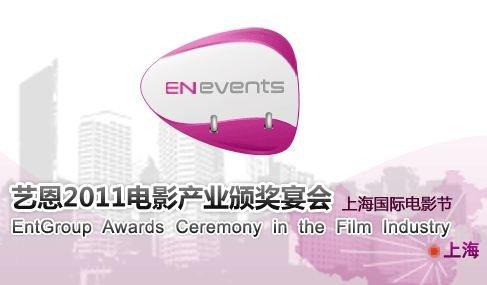 艺恩携手上海电影节 电影产业九大奖项即将揭晓