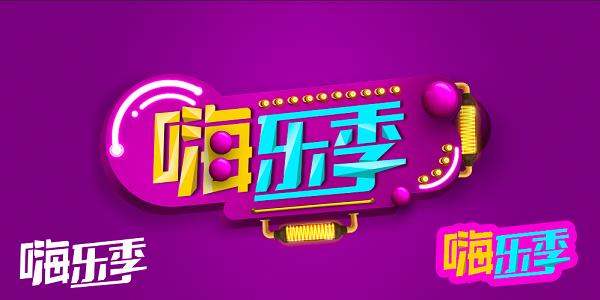 王祖蓝加盟《耳边疯》:一大波整蛊游戏开启