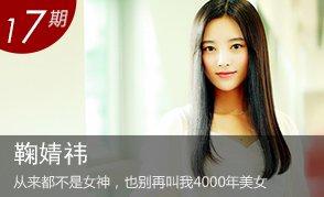 鞠婧祎:从来都不是女神,也别再叫我4000年美女