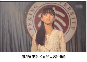 青春欲拍电影歌曲《女生北大》搬上大银幕女生a青春日记粤语图片