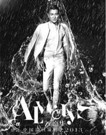 刘德华ALWAYS全国巡演:隐退或巅峰?