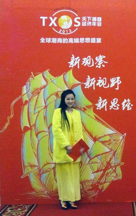 陈哈妮出席第二节潮商年会 希望为家乡服务