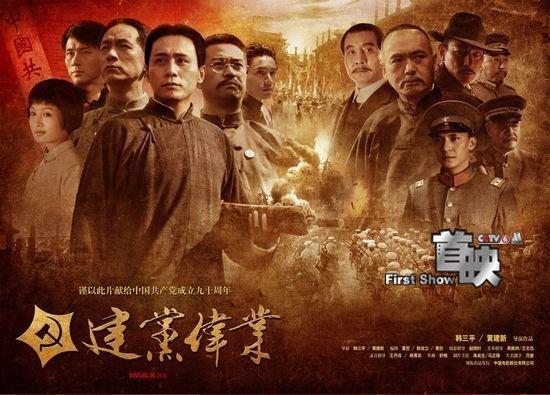 首映栏目开启红色大幕 《建党伟业》强势登陆