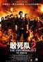 《敢死队2》4日公映 年度超级动作英雄大战