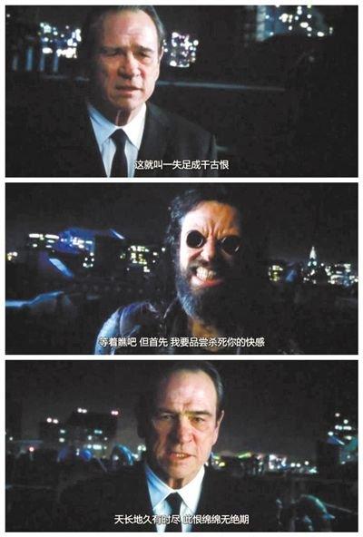 """""""黑衣人3""""诗词俗语满天飞 字幕""""本土化""""引热议"""
