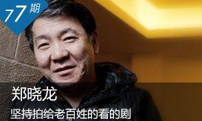 对话郑晓龙:我的剧永远和老百姓站在一起
