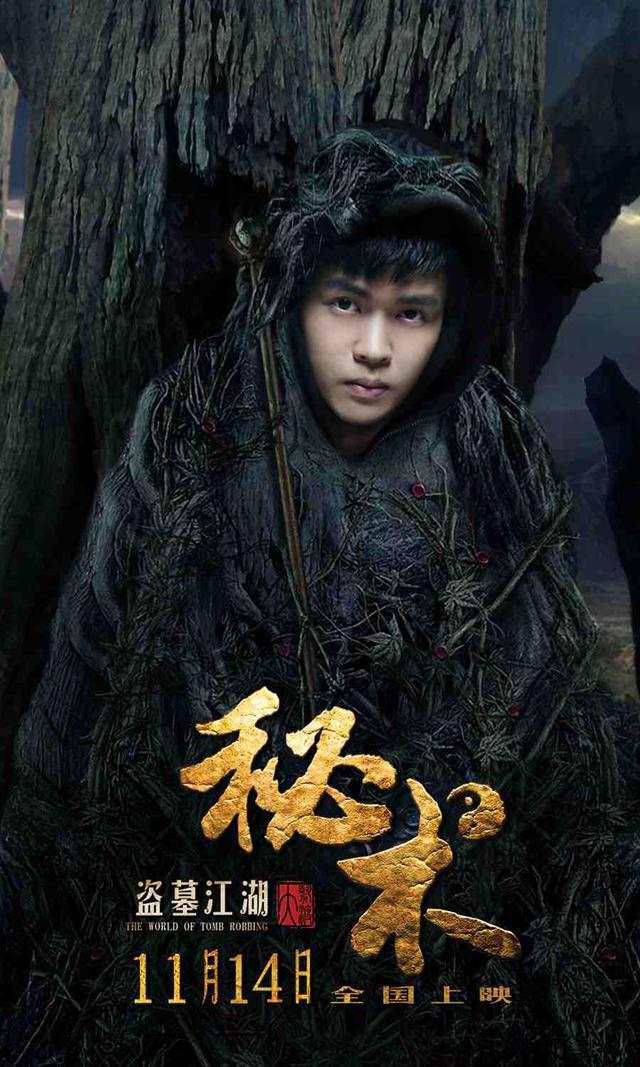 宁桓宇触电大荧幕 全创作主题曲《秘术》首播
