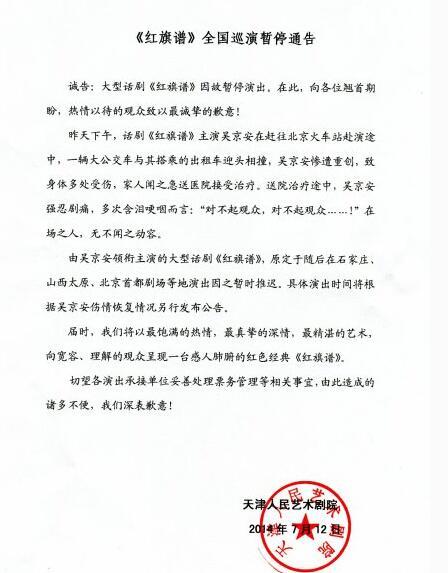 演员吴京安遭遇车祸 身体多处受伤演出推迟
