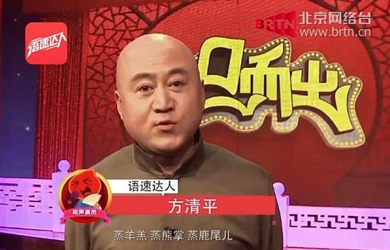 相声演员方清平加盟BTV春晚