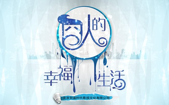 《囧人II》将筹拍 打造中国版《绅士的品格》