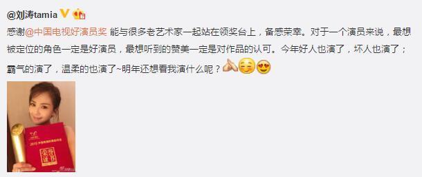 刘涛获中国电视好演员奖 晒美照妆容精致露甜笑