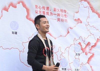"""""""微爱星动""""黄晓明首站贵阳行"""