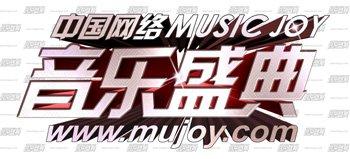 中国网络音乐盛典预热活动复选7月15日启动