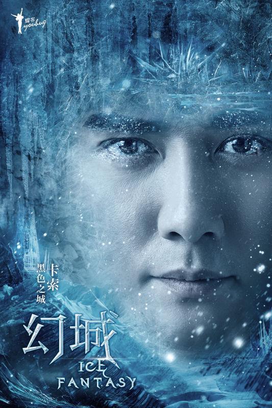 """《幻城》概念海报曝光 冯绍峰演绎""""冰雪奇缘"""""""