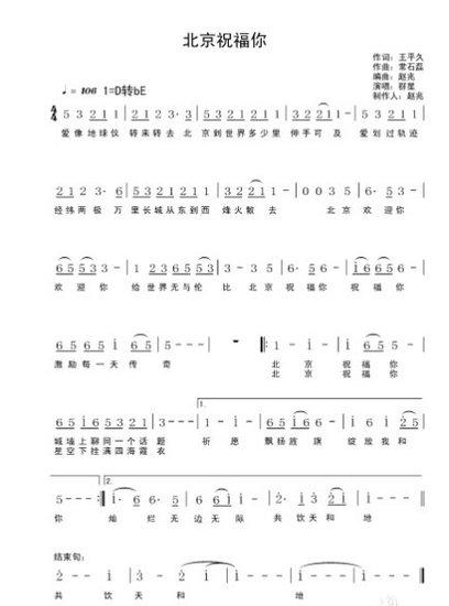 音乐走廊的北京城曲谱