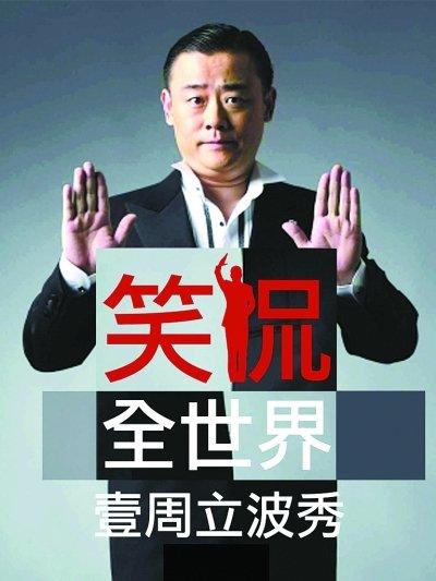 周立波笑侃《中国达人秀》 自曝投身慈善事业