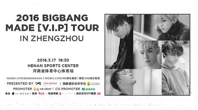 BIGBANG3月中国巡回演唱会火爆 郑州站3月2日开票