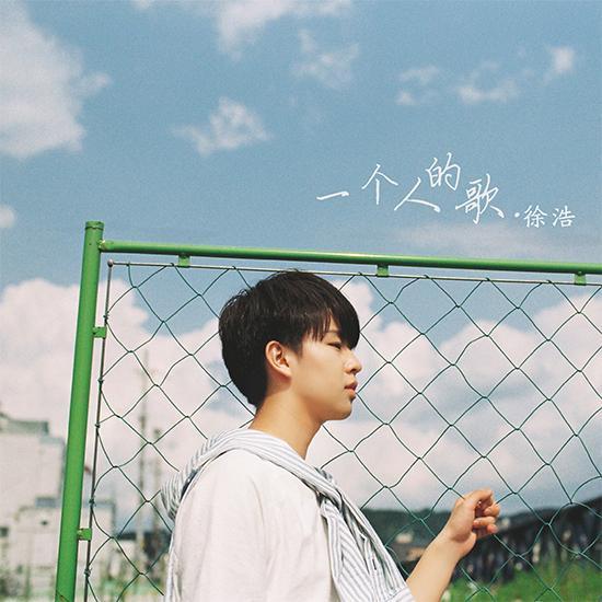 徐浩最新MV赴国外取景拍摄 阐述《一个人的歌》
