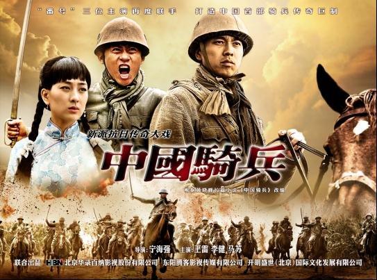 2012最新《中国骑兵》全集迅雷下载[全30集]