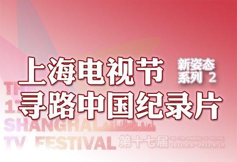 纪录片成电视台新盈利点 上海电视节寻行业新血