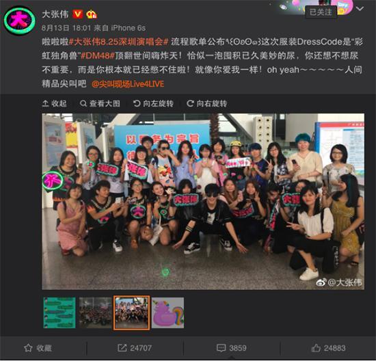 大张伟9.9北京站演唱会开票 自曝现场将办婚礼