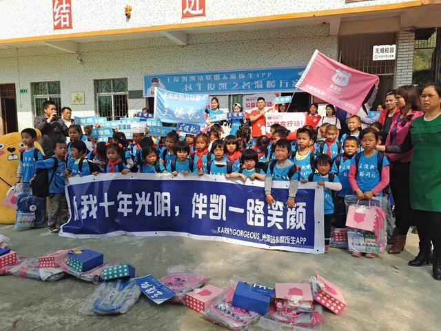 王俊凯粉丝齐聚爱心 资助百名贫困山区学生