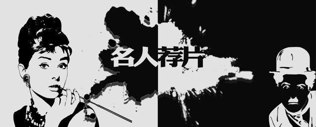 名人荐片:侯孝贤最爱的十部电影