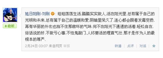 腾讯微博元素注入奥斯卡 旭日阳刚微博回应争议