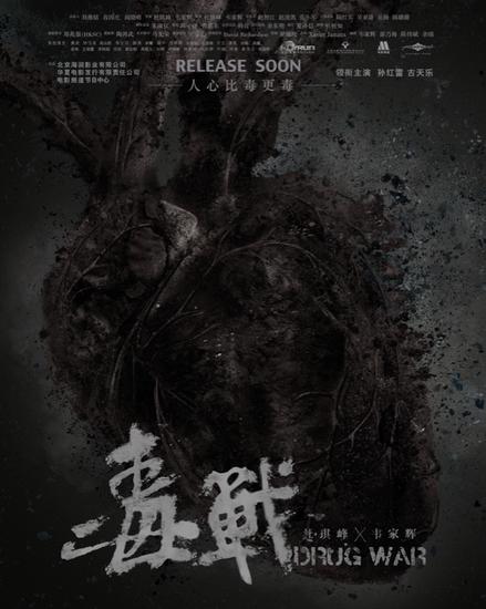 《毒战》发布先导预告 入围罗马电影节竞赛单元