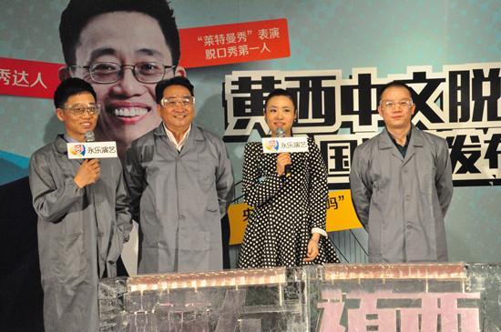 黄西脱口秀巡演启动 永乐演艺持续构筑产业版图