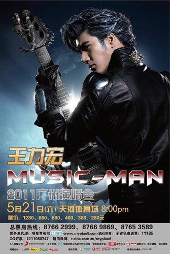王力宏广州演唱会5.21上演 带来超炫视觉感受