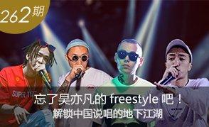 忘了吴亦凡的freestyle吧!解锁中国说唱的地下江湖