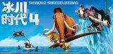 《冰川时代4》全球票房冲6亿 27日中国公映