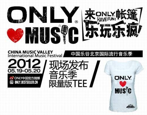 ONLY跨界乐谷音乐季 设计官方T-Shirt(图)