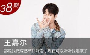 王嘉尔:去掉综艺的标签,我的真实身份是歌手
