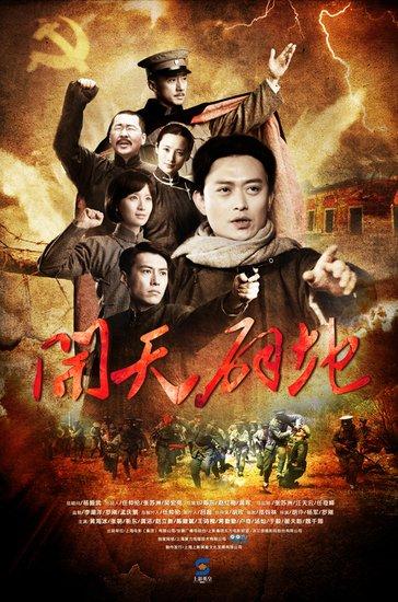 文联荣誉委员李准:《开天辟地》把握得最好