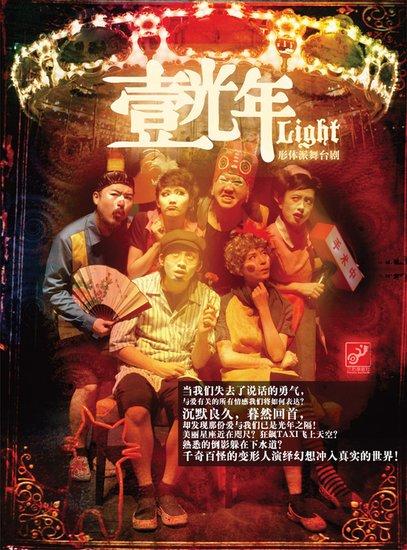 三拓旗剧团代表作《壹光年》再登上海舞台(图)
