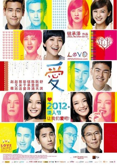 内地票房:情人档掀观影潮 《LOVE》领跑华语片