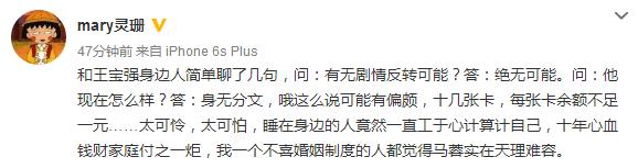 王宝强被曝有十几张卡 每张卡余额都不足一元